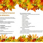 Heategevuslik sügislaat 14. oktoobril kell 9.00-10.15
